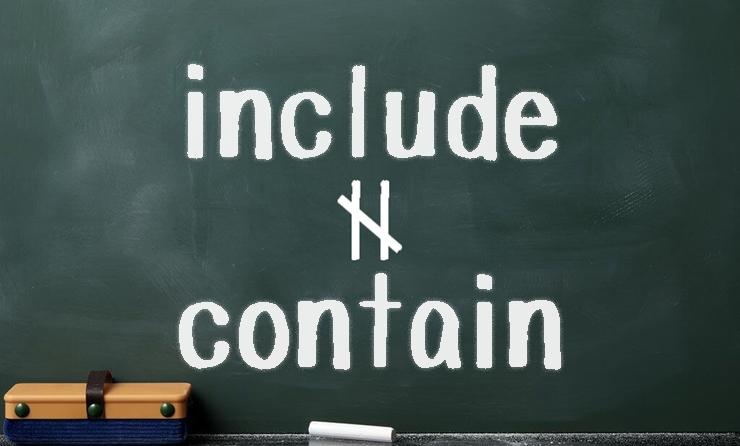 include と contain の違い