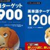 英単語ターゲット1900 5訂版と6訂版の違い